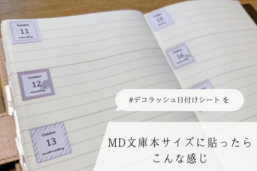 MDノートとデコラッシュ日付シート